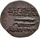 Bronze Æ16 (Aigeai) – revers