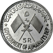 5 Riyals - Rashid (Gamal Abdel Nasser) Essai – avers
