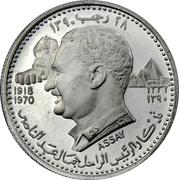 5 Riyals - Rashid (Gamal Abdel Nasser) Essai – revers