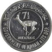 7½ Riyals - Rashid (Gazelle ; Essai) – revers
