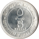 5 Riyals - Rashid – avers