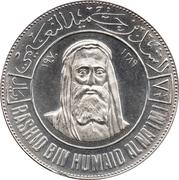 7½ riyal - Rashid – avers