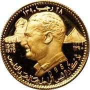 25 Riyals - Rashid (Gamal Abdel Nasser) – revers