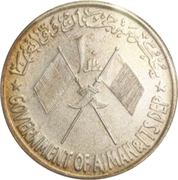 10 Riyals - Rashid (Lénine) – avers