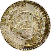 8 Khumsiyyah - Saleh Ubayd bin Abdat – avers