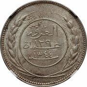 45 Khumsiyyah - Saleh Ubayd bin Abdat – avers