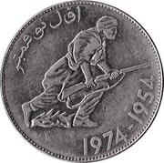 5 dinars (Révolution) – revers