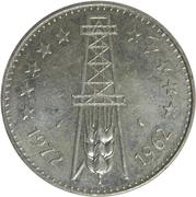5 dinars (FAO) – avers