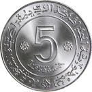 5 dinars (FAO) – revers