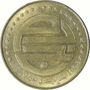 50 centimes (25 ans de la constitution) -  avers