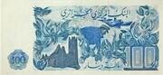 100 Dinars – revers
