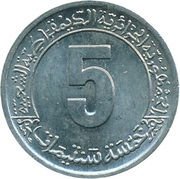 5 centimes (FAO) – avers