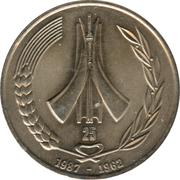 1 dinar (25 ans de l'indépendance) – avers