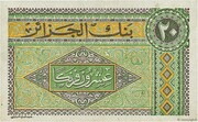20 Francs Algérie 1948 – revers