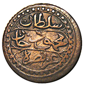 5 aspers-Mahmoud II – avers
