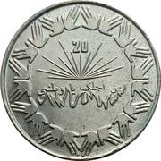 1 dinar (20 ans de l'indépendance) -  avers