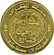 2 dinars (Monnaie historique) – revers
