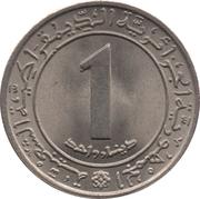 1 dinar (FAO) – avers