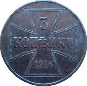 3 kopecks - Wilhelm II (monnaie militaire) – revers