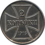 2 kopecks - Wilhelm II (monnaie militaire) – revers