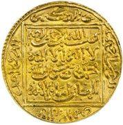 ½ Dinar - Abu Ya' qub Yusuf I  – revers