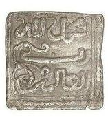 Square ½ Dirham - Abu Muhammad 'Abd al-Mu'min  – revers