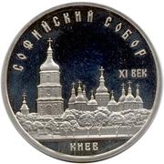5 roubles Cathédrale Sainte Sophie -  revers
