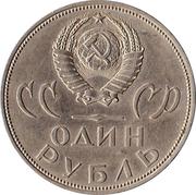 1 rouble Victoire -  avers