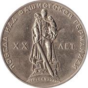 1 rouble Victoire -  revers