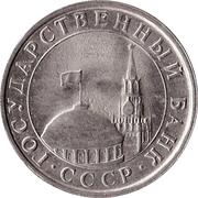 5 Roubles (Banque du gouvernement) -  avers