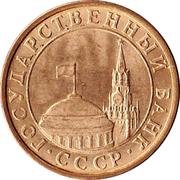 10 Kopecks (Banque du gouvernement) – avers