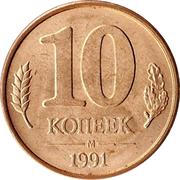 10 Kopecks (Banque du gouvernement) – revers