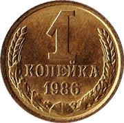 1 kopeck (15 rubans) -  revers