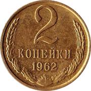 2 kopecks (15 rubans) -  revers