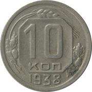 10 kopecks (11 rubans) – revers