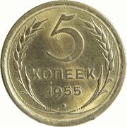 5 kopecks (16 rubans) – revers