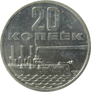 20 kopecks - Croiseur Aurora -  revers