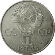 1 rouble - Révolution bolchevique -  avers