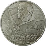 1 rouble - Révolution bolchevique -  revers