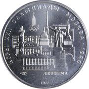5 roubles JO 1980 Leningrad – revers