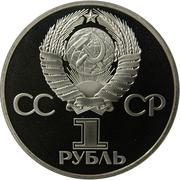 1 rouble Communisme -  avers
