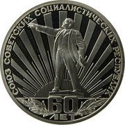 1 rouble Communisme -  revers