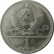 1 rouble - JO Kremlin -  avers