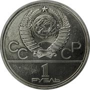 1 rouble  - JO Université -  avers