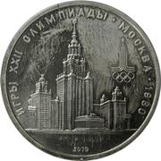 1 rouble  - JO Université -  revers