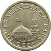1 Rouble (Banque du gouvernement) – avers