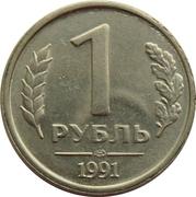 1 Rouble (Banque du gouvernement) – revers