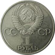 1 rouble - Jeunesse -  avers
