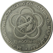1 rouble - Jeunesse -  revers