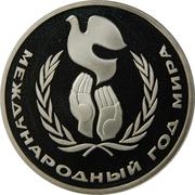 1 rouble - Année de la Paix -  revers